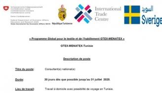 Appel à candidatures : « Programme Global pour le textile et de l'habillement GTEX-MENATEX » Tunisie